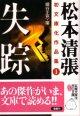 松本清張 初文庫化作品集(全4)