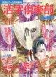 活字倶楽部 '98春号 (別冊ぱふ)