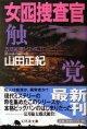 女囮捜査官(全5)