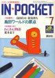IN★POCKET 1991.7