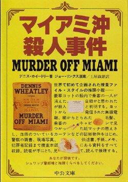 画像1: マイアミ沖殺人事件