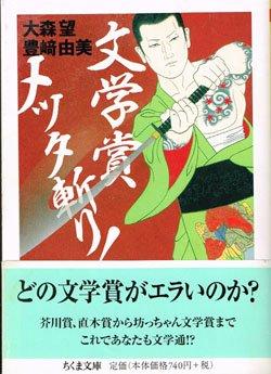 画像1: 文学賞メッタ斬り!