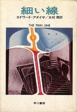 画像1: 細い線