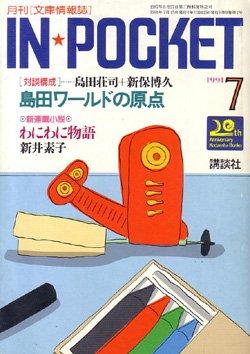 画像1: IN★POCKET 1991.7