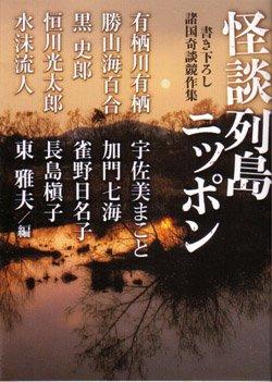 画像1: 怪談列島ニッポン