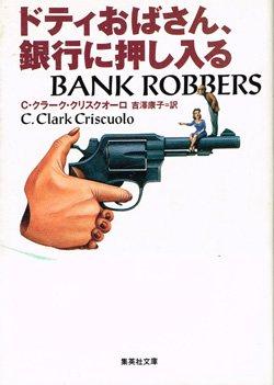 画像1: ドティおばさん、銀行に押し入る