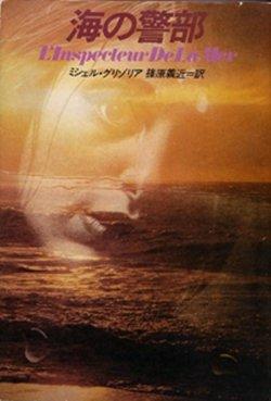 画像1: 海の警部