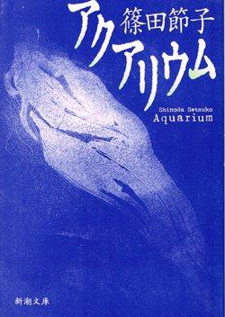 画像1: アクアリウム
