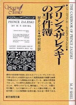 画像1: プリンス・ザレスキーの事件簿