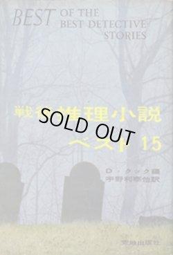 画像1: 戦後推理小説・ベスト15