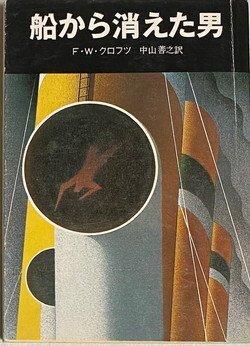 画像1: 船から消えた男